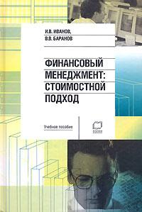 Купить книгу почтой в интернет магазине Книга Финансовый менеджмент: Стоимостной подход. Иванов