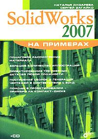 Купить книгу почтой в интернет магазине Книга SolidWorks 2007. На примерах. Дударева (+ CD)