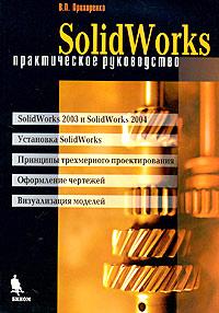 Купить книгу почтой в интернет магазине Книга SolidWorks. Практическое руководство. Прохоренко