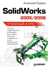 Купить книгу почтой в интернет магазине Книга Solidworks 2005/2006. Учебный курс. Прерис