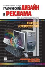 Купить книгу почтой в интернет магазине Книга Графический дизайн и реклама на компьютере. Краткое руководство. Рожкова Надежда