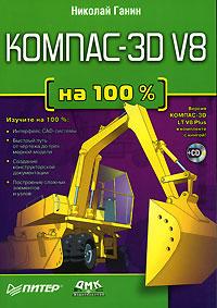 Книга КОМПАС-3D V8 на 100% (+CD). Ганин