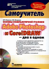 Купить книгу почтой в интернет магазине Книга Основы компьютерной графики. Adobe Photoshop и CorelDRAW - два в одном. Самоучитель. Сергеев А