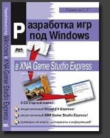 Купить книгу почтой в интернет магазине Книга Разработка компьютерных игр под Windows в XNA Game Studio Express. Горнаков (+3CD)