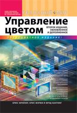 Купить книгу почтой в интернет магазине Книга Реальный мир управления цветом. 2-е изд. Брюс Фрейзер