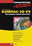 Купить книгу почтой в интернет магазине Книга Самоучитель КОМПАС-3D V9. Трехмерное проектирование. Герасимов (+CD)