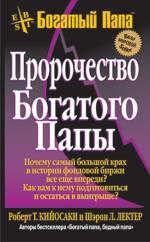 Купить книгу почтой в интернет магазине Книга Пророчество богатого папы. 3-е изд. Кийосаки
