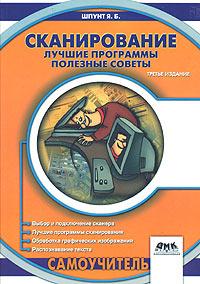 Купить книгу почтой в интернет магазине Книга Сканирование: лучшие программы. Изд.3. Шпунт. 2003