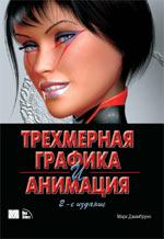 Купить книгу почтой в интернет магазине Книга Трехмерная графика и анимация. 2-е изд. Джамбруно. Вильямс. 2002