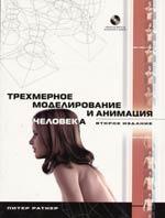 Купить книгу почтой в интернет магазине Книга Трехмерное моделирование и анимация человека. 2-е изд. Питер Ратнер