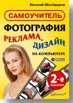 Купить книгу почтой в интернет магазине Книга Фотография, реклама, дизайн на компьютере. Самоучитель. 2-е изд. (+CD). Шнейдеров. Питер. 2004