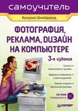 Купить книгу почтой в интернет магазине Книга Фотография, реклама, дизайн на компьютере. Самоучитель. 3-е изд. Шнейдеров (+CD)