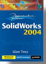 Купить книгу почтой в интернет магазине Книга Эффективная работа: SolidWorks 2004. Тику. Питер