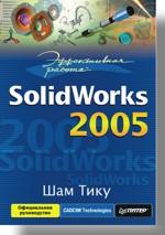 Купить книгу почтой в интернет магазине Книга Эффективная работа: SolidWorks 2005. Тику