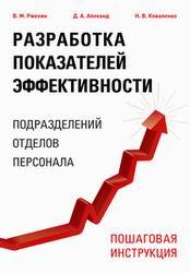 Купить книгу почтой в интернет магазине Книга Разработка показателей эффективности подразделений отделов, персонала. Пошаговая инструкция. Р