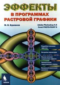 Купить книгу почтой в интернет магазине Книга Эффекты в программах растровой графики Бином