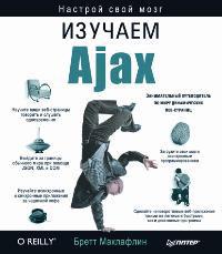 Купить книгу почтой в интернет магазине Книга Изучаем Ajax. Маклафлин
