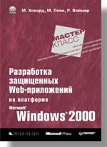 Книга Разработка защищенных Web-приложений на платформе Windows 20. Ховард. Питер