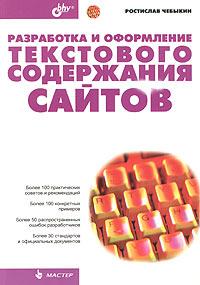 Купить книгу почтой в интернет магазине Книга Разработка и оформление текстового содержания сайтов. Чебыкин