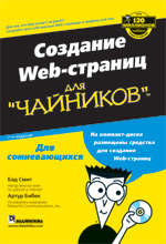 Купить книгу почтой в интернет магазине Книга Создание Web-страниц для чайников. 7-е изд. Артур Бибек