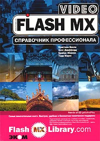 Купить книгу почтой в интернет магазине Книга Flash MX Video. Справочник профессионала. Бесли