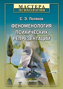 Купить Книга Феноменология психических репрезентаций. Поляков