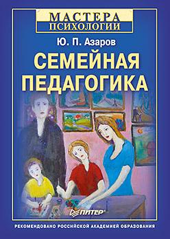 Купить книгу почтой в интернет магазине Книга Семейная педагогика. Азаров