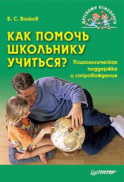 Купить книгу почтой в интернет магазине Книга Как помочь школьнику учиться? Психологическая поддержка и сопровождение. Волков