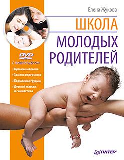 Купить книгу почтой в интернет магазине Книга Школа молодых родителей (+DVD с видеокурсом). Жукова