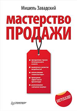 Купить книгу почтой в интернет магазине Книга Мастерство продажи. Завадский