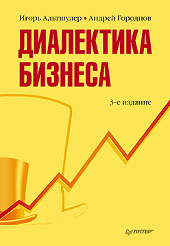Купить книгу почтой в интернет магазине Диалектика бизнеса. 3-е изд. Альтшулер