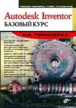 Купить книгу почтой в интернет магазине Книга Autodesk Inventor. Базовый курс. На примерах. Левковец