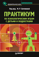 Книга Практикум по психологическим играм с детьми и подростками. Битянова