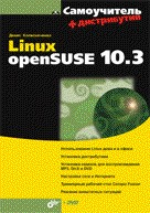 Книга Самоучитель Linux openSUSE 10.3. Колисниченко (+ дистрибутив на DVD)