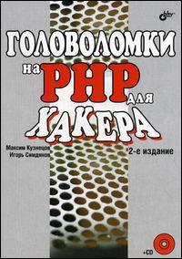 Купить книгу почтой в интернет магазине Книга Головоломки на PHP для хакера. 2-е изд. Кузнецов (+CD)