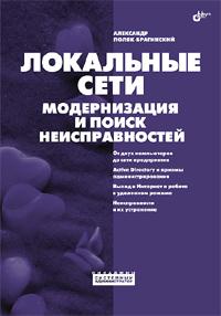 Купить книгу почтой в интернет магазине Книга Локальные сети. Модернизация и поиск неисправностей. Поляк-Брагинский