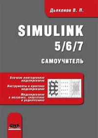 Книга Самоучитель Simulink 5/6/7. Дьяконов