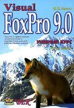 Купить книгу почтой в интернет магазине Книга Visual FoxPro 9. Мусина