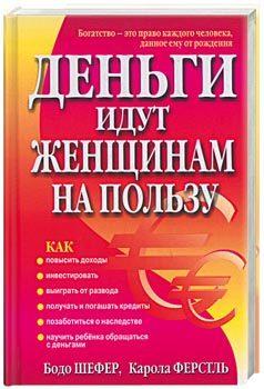 Купить книгу почтой в интернет магазине Книга Деньги идут женщинам на пользу. Изд.2. Шефер