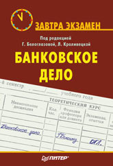 Купить Книга Банковское дело. Завтра экзамен.Белоглазовой
