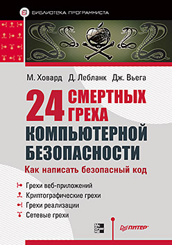 Купить книгу почтой в интернет магазине Книга 24 смертных  греха компьютерной безопасности. Библиотека программиста. Как написать безопасный код. Ховард