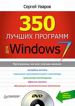 Книга 350 лучших программ для Windows 7. Уваров (+DVD)