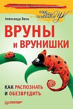 Купить книгу почтой в интернет магазине Книга Вруны и врунишки. Как распознать и обезвредить Мужские секреты. Вемъ