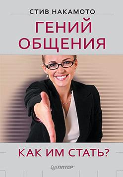 Купить книгу почтой в интернет магазине Книга Гений общения. Как им стать? Накамото