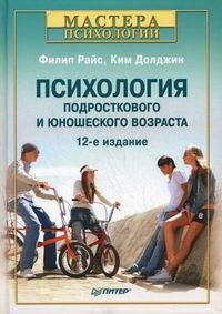 Купить книгу почтой в интернет магазине Книга Психология подросткового и юношеского возраста. 12-е изд. Райс