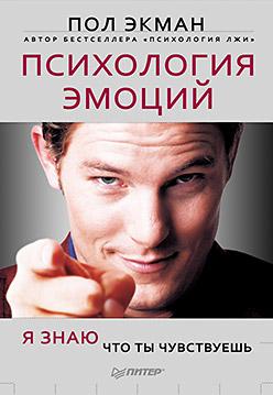Купить книгу почтой в интернет магазине Книга Психология эмоций. Я знаю, что ты чувствуешь.Экман