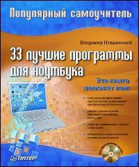 Купить книгу почтой в интернет магазине Книга 33 лучшие программы для ноутбука. Популярный самоучитель.Пташинский (+CD)