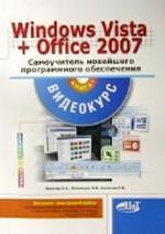 Купить книгу почтой в интернет магазине Книга Самоучитель Windows Vista + Office 2007. Минеева + Видеокурс (+CD)