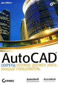 Книга AutoCAD: секреты, которые должен знать каждый пользователь. Эбботт Дэн