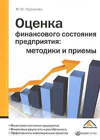 Купить книгу почтой в интернет магазине Книга Оценка финансового состояния предприятия: методики и приемы. Прусаков